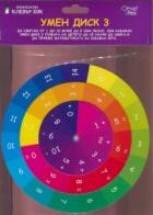 Умен диск 3: Да смяташ от 1 до 10 може да е хем лесно, хем забавно!