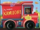 Аз карам камион!