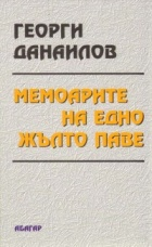 Мемоарите на едно жълто паве