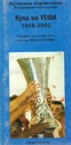 Купа УЕФА /1958-2002/