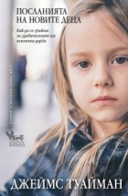 Посланията на новите деца (Как да се грижим за удивителните им психични дарби)