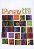 Невъзможни портрети: 21 глави от историята на умно село + DVD