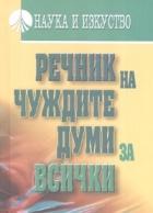 Речник на чуждите думи за всички