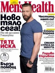 Men's Health 6/2017