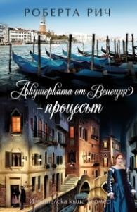 Акушерката от Венеция Кн.3: Процесът