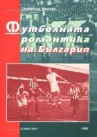 Футболната романтика на България Ч.2