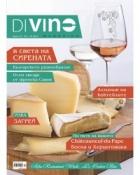 DiVino; Бр.27/ VII-IX 2017