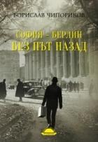 София–Берлин без път назад