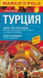 Пътеводител Турция/ С карта на корицата
