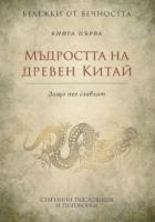 Мъдростта на древен Китай: Старинни пословици и поговорки Кн.1 от Бележки от вечността