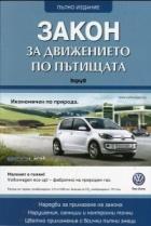 Закон за движението по пътищата/ Посл. изменения ДВ, бр.50 от 1.07.2016 г.