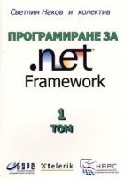 Програмиране за .net Framework Том 1