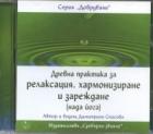 Древна практика за релаксация, хармонизиране и зареждане /нада йога/ CD