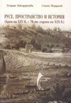 Русе. Пространство и история (края на XIV в. - 70-те години на XIX в.)