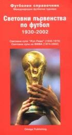 Световни първенства по футбол 1930-2002