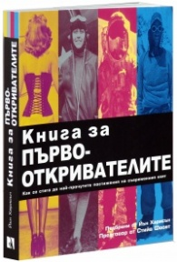 Книга за първооткривателите
