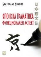 Японска граматика. Функционален аспект