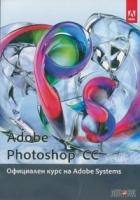 Adobe Photoshop CC. Официален курс на Adobe Systems