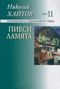 Съчинения в 17 тома Т.11: Пиеси. Ламята