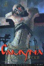 Самуил-цар български.Т.1