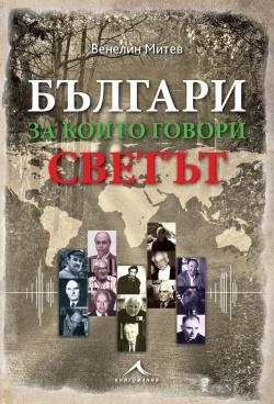 Българи, за които говори светът
