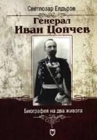 Генерал Иван Цончев: Биография на два живота`