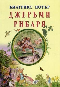 Джеръми Рибаря