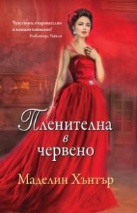 Пленителна в червено Кн.1: Най-редките цветя