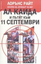 Ал Кайда и пътят към 11 септември