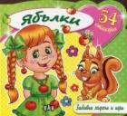 Забавни задачи и игри: Ябълки + 54 стикера