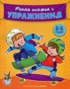Моята книжка с упражнения 6-8 години (жълта)