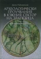 Археологически проучвания в Южния сектор на Трапезица Т.1: Средновековният град