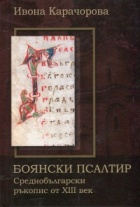 Боянски псалтир. Среднобългарски ръкопис от XIII век
