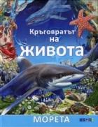 Кръговратът на живота: Морета