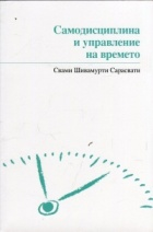 Самодисциплина и управление на времето