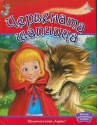 Червената шапчица (Весели панорамни книжки)