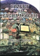 Гробът на Васил Левски. Сборник документи