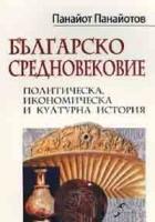 Българско Средновековие: Политическа, икономическа и културна история