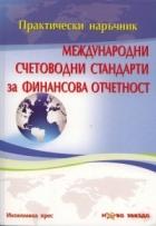 Международни счетоводни стандарти за финансова отчетност. Практически наръчник