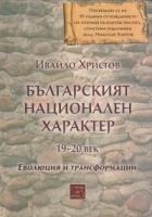 Българският национален характер 19-20 век: Еволюция и трансформации