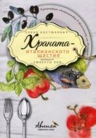 Храната - италианското щастие/ тв. к.