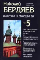 Философия на свободния дух Т.5/ Николай Бердяев