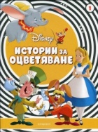 Disney: Истории за оцветяване 1