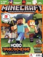 Minecraft. Официалното списание Бр.1