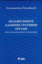Независимите административни органи при парламентарното управление