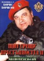 Щит срещу престъпността II. Антитероризъм