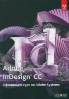 Adobe Indesign CC. Официален курс на Adobe Systems
