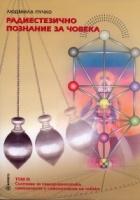 Радиестезично познание за човека