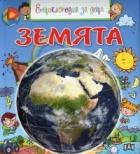 Земята. Енциклопедия за деца