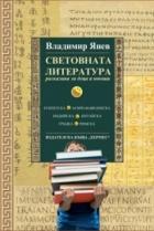Световната литература - разказана за деца и юноши